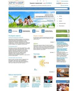 Кругозор Интернет Магазин Смоленск