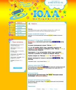 Юла Омск Каталог Официальный Сайт Магазин