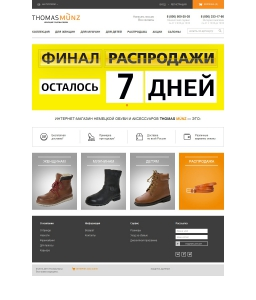Магазин Томас Мюнц Каталог Интернет Женская